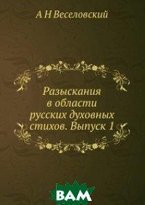 Разыскания в области русских духовных стихов. Выпуск 1