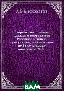 Историческое описание одежды и вооружения Российских войск: с рисунками, составленное по Высочайшему повелению. Ч. 18