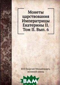 Монеты царствования Императрицы Екатерины II. Том II. Вып. 6