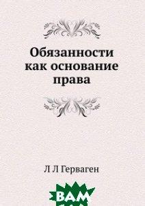 Купить Обязанности как основание права, ЁЁ Медиа, Л Л Герваген, 978-5-8849-9531-4