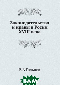 Купить Законодательство и нравы в Росии XVIII века, ЁЁ Медиа, В А Гольцев, 978-5-8849-9576-5