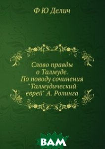 Слово правды о Талмуде. По поводу сочинения Талмудический еврей А. Ролинга