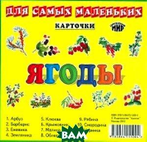 Купить Карточки. Ягоды, Адонис, Яблоко, 978-5-86415-500-4