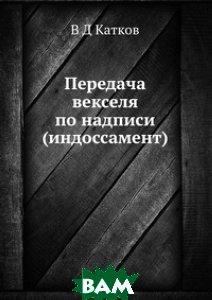 Купить Передача векселя по надписи (индоссамент), ЁЁ Медиа, В Д Катков, 978-5-8849-9812-4