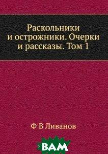 Раскольники и острожники. Очерки и рассказы. Том 1