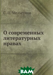Купить О современных литературных нравах, ЁЁ Медиа, С. П. Мельгунов, 978-5-8849-9984-8