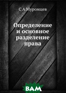 Определение и основное разделение права, ЁЁ Медиа, С А Муромцев, 978-5-8850-0018-5  - купить со скидкой