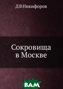Сокровища в Москве