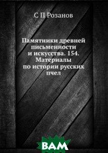 Памятники древней письменности и искусства. 154. Материалы по истории русских пчел