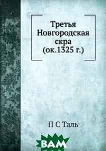 Купить Третья Новгородская скра (ок.1325 г.), ЁЁ Медиа, П С Таль, 978-5-8850-0273-8