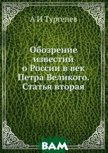 Обозрение известий о России в век Петра Великого. Статья вторая