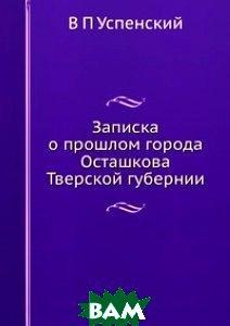 Записка о прошлом города Осташкова Тверской губернии