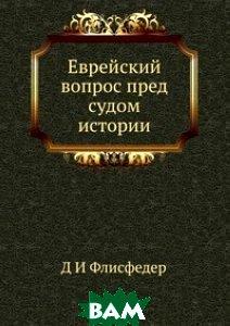 Купить Еврейский вопрос пред судом истории, ЁЁ Медиа, Д И Флисфедер, 978-5-8850-0421-3