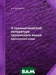 О грамматической литературе грузинского языка