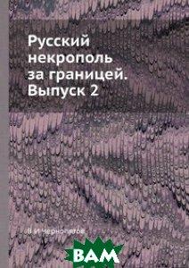 Русский некрополь за границей. Выпуск 2.