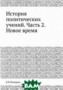 Купить История политических учений. Часть 2. Новое время, ЁЁ Медиа, Б Н Чичерин, 978-5-8850-0507-4