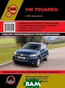 Купить VW Touareg с 2010 года выпуска. Руководство по ремонту и эксплуатации, регулярные и периодические проверки, помощь в дороге и гараже, цветные электросхемы, Монолит, 978-617-537-075-9