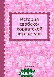 История сербско-хорватской литературы