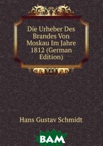 Die Urheber Des Brandes Von Moskau Im Jahre 1812 (German Edition)