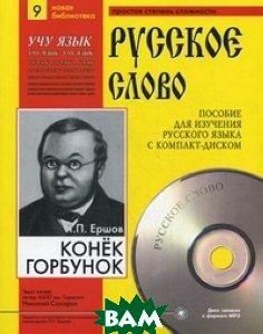 Конек-Горбунок. Учебное пособие для изучения русского языка с компакт-диском. Часть 9 (+ CD-ROM)