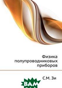 Купить Физика полупроводниковых приборов, ЁЁ Медиа, С.М. Зи, 978-5-458-38949-5