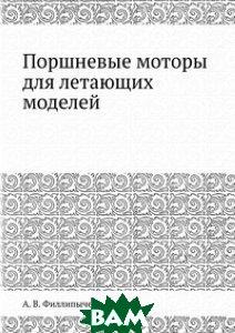 Купить Поршневые моторы для летающих моделей, ЁЁ Медиа, А. В. Филлипычев, 978-5-458-38962-4