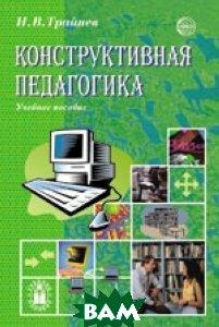 Конструктивная педагогика. Гриф УМО ВУЗов России