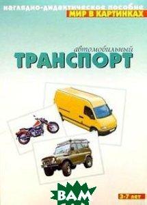 Мир в картинках: Автомобильный транспорт. 3-7лет