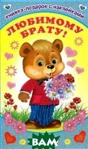 Купить Книжка-подарок с наклейками.Любимому брату!, Детский мир, Михайлов С., 978-5-91315-857-4