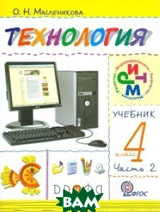 Купить Технология. Практика работы на компьютере. 4 класс. Учебник. В 2-х частях. Часть 2. ФГОС, Дрофа, Масленикова О.Н., 978-5-358-14418-7