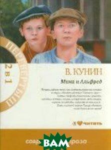 Купить Интердевочка. Мика и Альфред, Омега - Л, Владимир Кунин, 978-5-271-41539-5