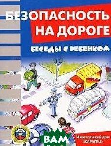 Купить Безопасность на дороге. Беседы с ребенком, Карапуз, Шипунова В., 978-5-9715-0733-8