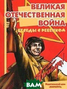 Купить Великая Отечественная война. Беседы с ребенком, Карапуз, Шипунова В., 978-5-9715-0446-7