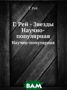 Купить Г. Рей - Звезды, ЁЁ Медиа, 978-5-458-28234-5