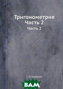 Купить Тригонометрия, ЁЁ Медиа, С.П. Глазенап, 978-5-458-28301-4