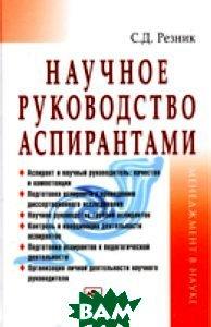 Купить Научное руководство аспирантами. Практическое пособие, ИНФРА-М, С. Д. Резник, 978-5-16-005085-0