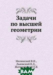 Купить Задачи по высшей геометрии., ЁЁ Медиа, Милинский В.И., 978-5-458-26335-1