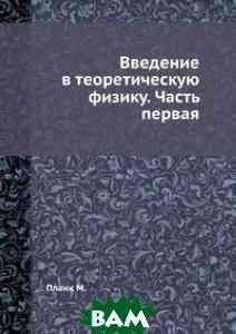 Купить Введение в теоретическую физику. Часть первая., ЁЁ Медиа, Планк М., 978-5-458-26445-7