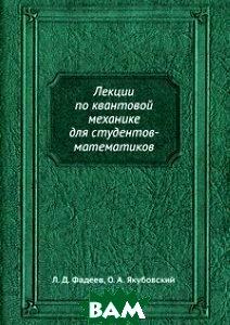 Купить Лекции по квантовой механике для студентов-математиков, ЁЁ Медиа, Л. Д. Фадеев, 978-5-458-26447-1