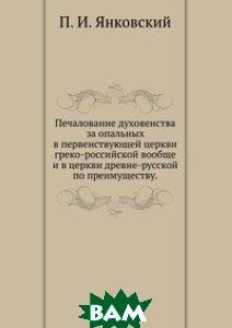 Купить Печалование, ЁЁ Медиа, Янковский, 978-5-458-26581-2