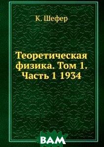 Теоретическая физика. Том 1. Часть 1 1934
