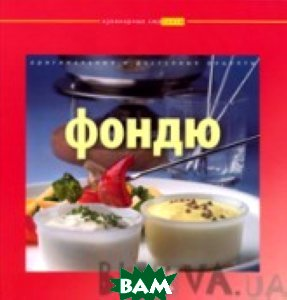Купить Фондю. Серия: Кулинарные сюрпризы, Аркаим, 978-5-8029-1470-0
