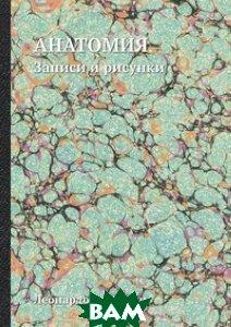 Купить Анатомия, ЁЁ Медиа, Леонардо да Винчи, 978-5-458-26701-4