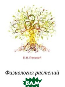 Купить Физиология растений, ЁЁ Медиа, В. В. Полевой, 978-5-458-26725-0