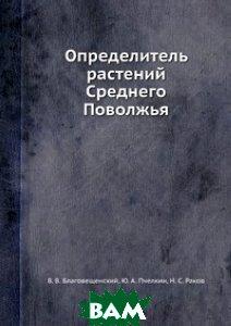 Купить Определитель растений Среднего Поволжья, ЁЁ Медиа, В. В. Благовещенский, 978-5-458-26733-5