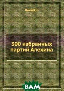 300 избранных партий Алехина
