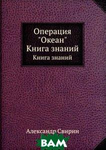 Купить Операция Океан, ЁЁ Медиа, Александр Свирин, 978-5-458-26841-7
