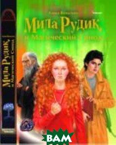 Мила Рудик и Магический Синод