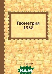 Геометрия 1938, ЁЁ Медиа, Р. Декарт, 978-5-458-27059-5  - купить со скидкой