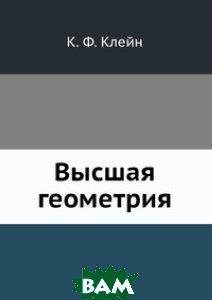 Купить Высшая геометрия, ЁЁ Медиа, К. Ф. Клейн, 978-5-458-27066-3